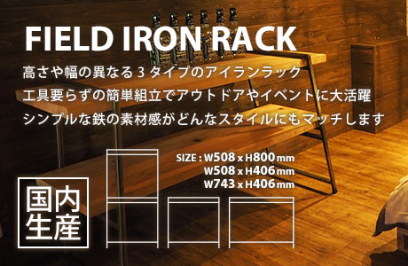 FIELD IRON RACK